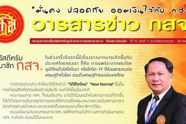 วารสารข่าว กสจ ฉบับ 2 (หน้า)_001
