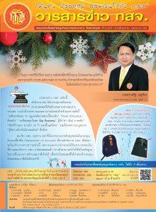 วารสารข่าว กสจ_page-0001