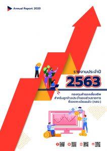 รายงานประจำปี 2563_001
