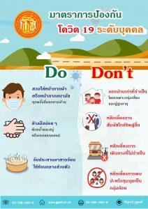 Do & Not