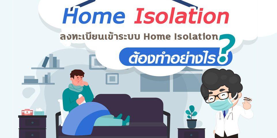 ปก homeIsolation